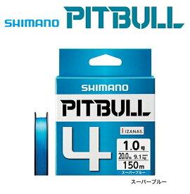 シマノ ピットブル4 PLM54R スーパーブルー 0.4号 150m / PEライン (メール便可) (O01) / セール対象商品 (9/24(火)12:59まで)