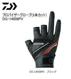 (数量限定セール) ダイワ プロバイザーグローブ (3本カット) DG-14008PV ブラック Lサイズ (メール便可)