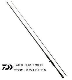 ダイワ 20 ラテオ・R ベイトモデル 89MLB / シーバスロッド (D01) (O01) 【セール対象商品】