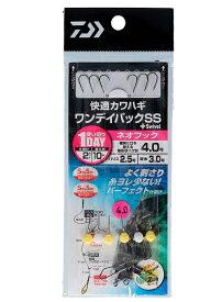 ダイワ 快適カワハギ ワンデイパック SS+S 3.5号 / 仕掛け 【メール便発送】 【セール対象商品】