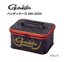 がまかつ ハンディケース GM-2532 ブラック Lサイズ 【ポイント3倍】