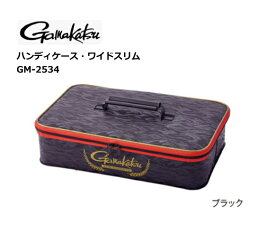がまかつ ハンディケース・ワイドスリム GM-2534 ブラック Lサイズ 【セール対象商品】