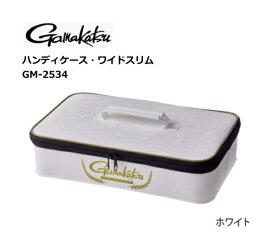 がまかつ ハンディケース・ワイドスリム GM-2534 ホワイト Lサイズ 【ポイント3倍】