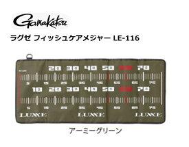 がまかつ ラグゼ フィッシュケアメジャー LE-116 アーミーグリーン 80cm 【セール対象商品】