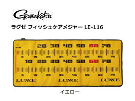 がまかつ ラグゼ フィッシュケアメジャー LE-116 イエロー 80cm 【セール対象商品】