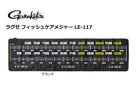 がまかつ ラグゼ フィッシュケアメジャー LE-117 ブラック 130cm 【セール対象商品】
