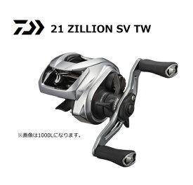 ダイワ 21 ジリオン SV TW 1000XHL (左ハンドル) / ベイトリール 【送料無料】