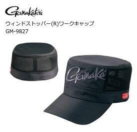 がまかつ ウィンドストッパー (R) ワークキャップ GM-9827 ブラック LLサイズ / 帽子 【お取り寄せ】 【送料無料】 【セール対象商品】