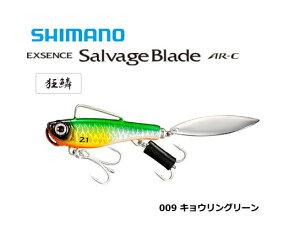 シマノ エクスセンス サルベージブレード JL-X21T #009 キョウリングリーン 21g AR-C / ルアー 【メール便発送】 (O01) 【セール対象商品】
