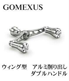 【送料無料】 GOMEXUS ウィング型 アルミ削り出し ダブルハンドル / シマノ S2 用 / アルミハンドルノブ(シルバー)2個付き / リール / リールパーツ / リール カスタム / フィッシング / ゴメクサス / 98mm