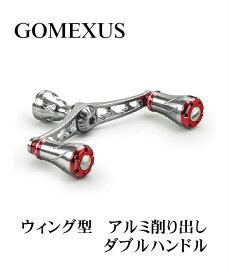【送料無料】 GOMEXUS ウィング型 アルミ削り出し ダブルハンドル / シマノ S2 用 / アルミハンドルノブ( レッド )2個付き / リール / リールパーツ / リール カスタム / フィッシング / ゴメクサス / 98mm