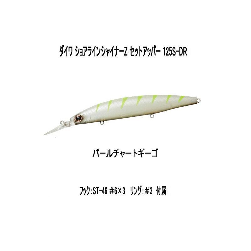 【メール便対応】 ダイワ ショアラインシャイナーZ セットアッパー 125S-DR パールチャートギーゴ