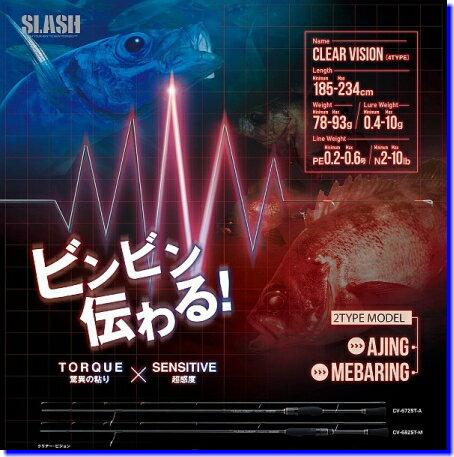 SLASH (スラッシュ) クリアーヴィジョン CLEAR VISION CV-672ST-A [アジング ロッド]