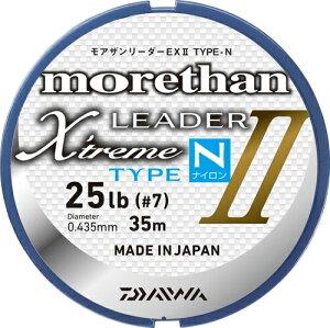 【メール便対応】 ダイワ モアザンリーダーEX2 TYPE-N(ナイロン) 25lb(#7)35m
