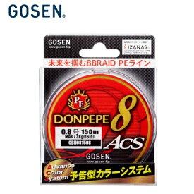 【メール便対応】 GOSEN (ゴーセン) GBN0815 ドンペペ8 ACS 150m 0.8号 [PEライン]