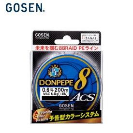 【メール便対応】 GOSEN (ゴーセン) GBN0820 ドンペペ8 ACS 200m 0.6号 [PEライン]