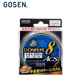 【メール便対応】 GOSEN (ゴーセン) GBN0820 ドンペペ8 ACS 200m 0.8号 [PEライン]