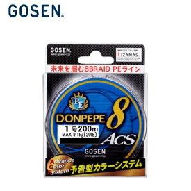 【メール便対応】 GOSEN (ゴーセン) GBN0820 ドンペペ8 ACS 200m 1.0号 [PEライン]