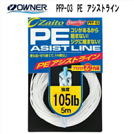 【メール便対応】 オーナー 66087 PFP-03 PEアシストライン 105lb-5m  [C'ultiva OWNER]