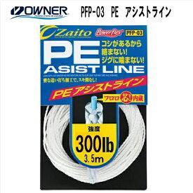 【メール便対応】 オーナー 66087 PFP-03 PEアシストライン 300lb-3.5m  [C'ultiva OWNER]