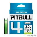 【メール便対応】 シマノ ピットブル 4 PL-M54R 150M ライムグリーン 2.0号 [PEライン]