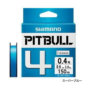 【メール便対応】 シマノ ピットブル 4 PL-M54R 150M スーパーブルー 0.4号 [PEライン]