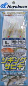 【メール便対応】 ハヤブサ ジギングサビキ 小型回遊魚用 L