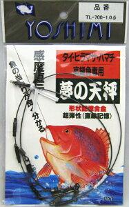 【メール便対応】 吉見 夢の天秤 TL-700-1.0φ 高級魚専用(タイ・ヒラマサ・ハマチ)