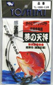 【メール便対応】 吉見製作所 夢の天秤 TL-1000-1.5φ 高級魚専用(タイ・ヒラマサ・ハマチ)