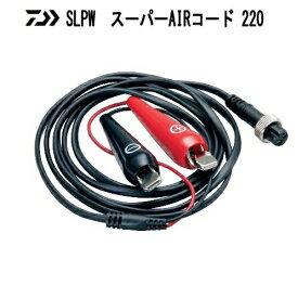 ダイワ SLPW  スーパーAIRコード 220 【ダイワ電動リール専用コード】