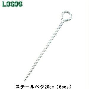 【メール便対応】 LOGOS 71991002 (ロゴス) スチールペグ20cm(6pcs)