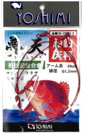 【メール便対応】 吉見製作所 真鯛 夢の天秤 CR-700-1.2φS シュリンプカラー