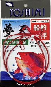 【メール便対応】 吉見製作所 真鯛 夢の天秤 CR-1000-1.5φS シュリンプカラー