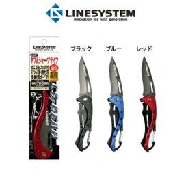 【メール便対応】 LINE SYSTEM (ラインシステム) LSギア タフ&シャープナイフ T-0804-A ブルー
