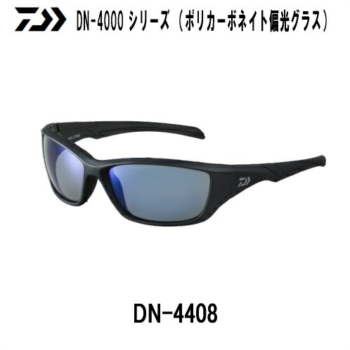 ダイワ DN-4408 LGFBM ポリカーボネイト 偏光グラス
