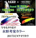 【タックルハウス×トビヌケ】K-TEN TKLM-90 TBブルーハワイ