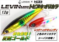 【ロンジン】レビンミニ12gボラ(レンズホロ)