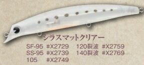 【アムズデザイン】 ima sasuke 120裂波(サスケ 120 レッパ) #X2759シラスマットクリア