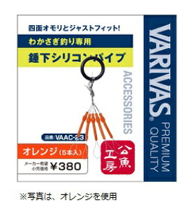 【VARIVAS】VAAC-23 わかさぎ釣り専用 錘下シリコンパイプ オレンジ