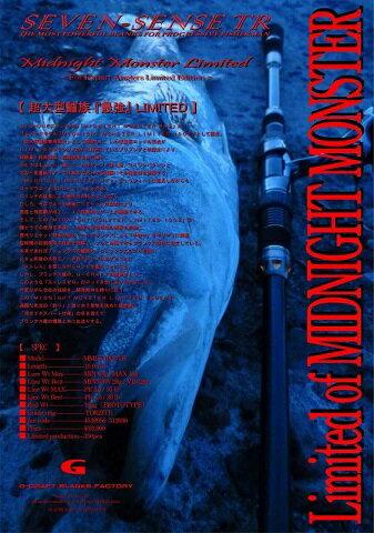 【送料別途商品】【Gクラフト】 セブンセンス ミッドナイト モンスター リミテッド MMLS-1002-TR