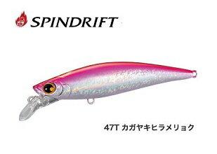 【シマノ】OM-0904 熱砂 スピンドリフト 90HS カガヤキヒラメリョク【ゆうパケット対応】