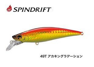 【シマノ】OM-0904 熱砂 スピンドリフト 90HS アカキングラデーション