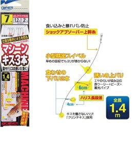 【オーナー】マシーンキス3本 8号【ゆうパケット対応可】