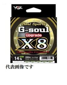 【YGK よつあみ】 G-ソウル X8 アップグレード   150m 1.0号