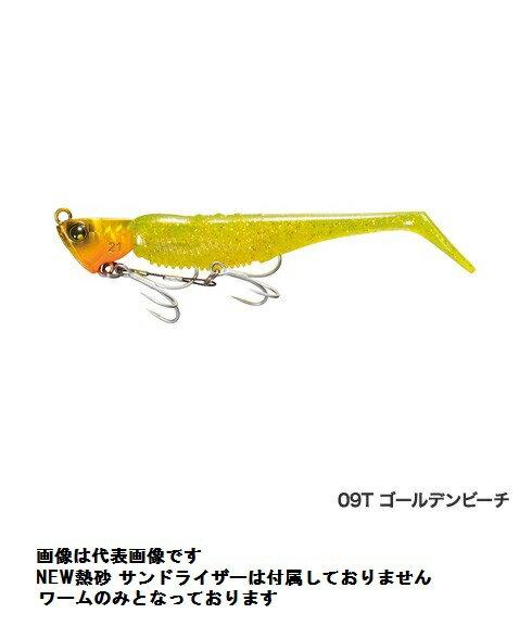 【ゆうパケット対応可】【シマノ】OW-140R 熱砂 グランデシャッド ゴールデンビーチ