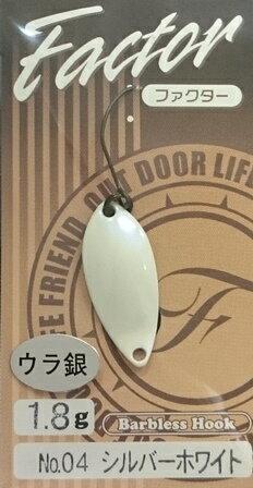 【フォレスト】  ファクター1.8g 4.シルバーホワイト