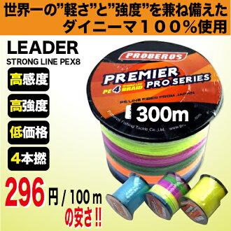 PE线300m 4批扭转6lb~100lb大容量低价PE线日本制造原线使用dainima新货