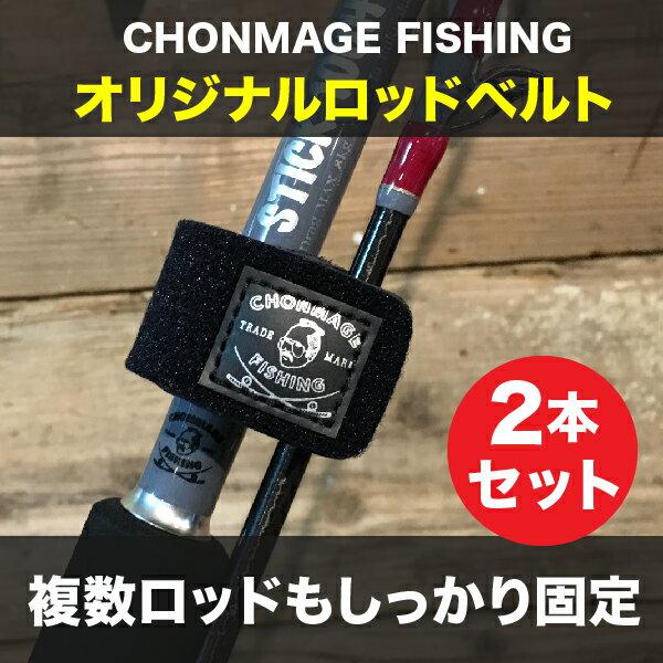ロッドベルト 2本セット シマノ ダイワ 伸縮性抜群 ロッド ベルト 石鯛竿 クエ竿 4本継もしっかり固定 クロロプレン素材使用 CHONMAGE FISHING