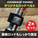 ロッドベルト 2本セット シマノ ダイワ 伸縮性抜群 ロッド ベルト 石鯛竿 クエ竿 4本継もしっかり固定 クロロプレン素…