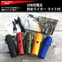 【新品】USB充電式 防水防風プラズマライター フラッシュライト搭載 フィッシング、キャンプ、バーベキュー